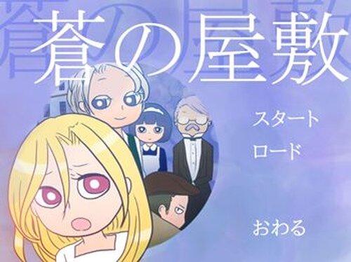 蒼の屋敷 Game Screen Shots