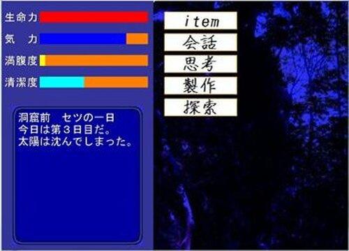 無人島サバイバル【第2章】(仮題) Game Screen Shot3