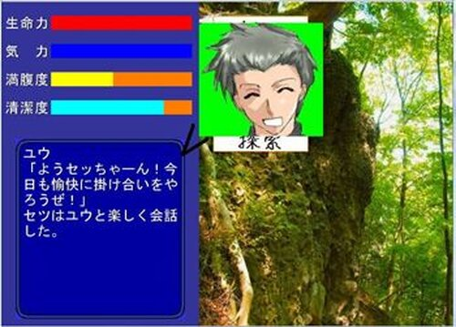 無人島サバイバル【第2章】(仮題) Game Screen Shot5