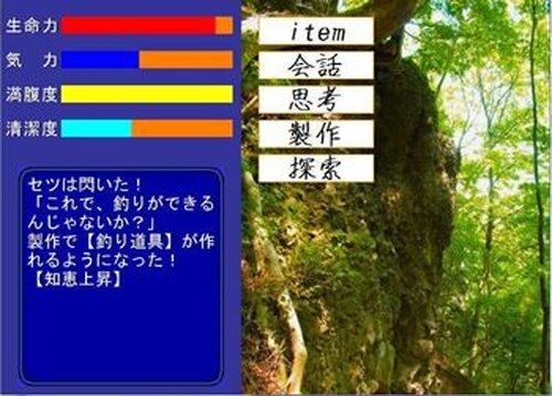 無人島サバイバル【第2章】(仮題) Game Screen Shots