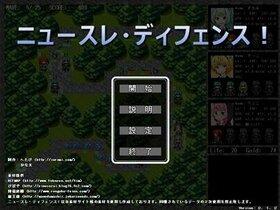 ニュースレ・ディフェンス! Game Screen Shot2