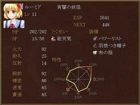 東方鉄飛船 体験版 Game Screen Shot2