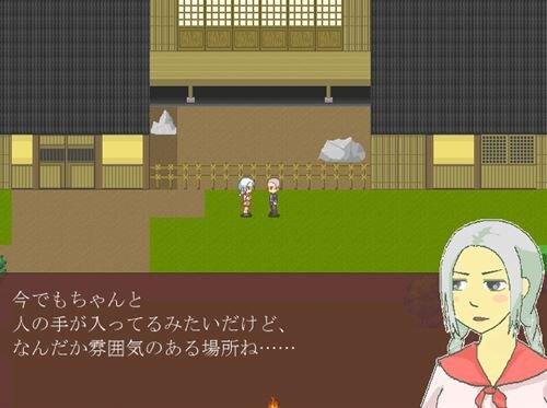 オ屋敷様ノオ屋敷 Game Screen Shot1