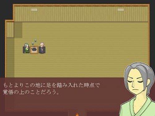 オ屋敷様ノオ屋敷 Game Screen Shot4