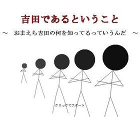 吉田であるということ Game Screen Shot2