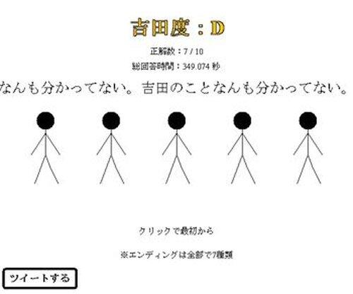 吉田であるということ Game Screen Shot5
