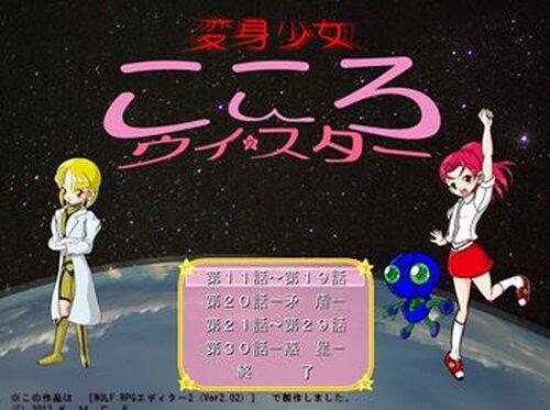 変身少女こころウイスター02 Game Screen Shot2