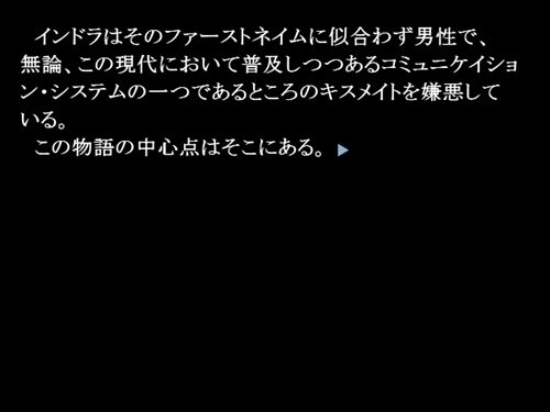 キスメイト,ジェラシイ;スタラグル Game Screen Shot1