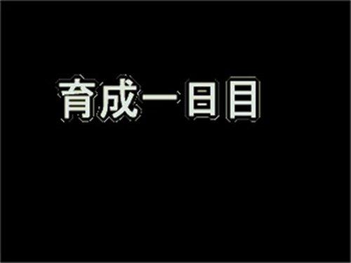ノエ育成戦記 Game Screen Shot3