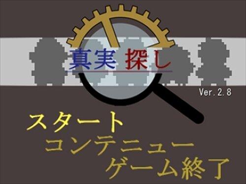 真実探し Game Screen Shot1