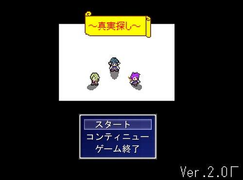 真実探し Game Screen Shots