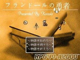 フランドールの勇者 【完全版】 Game Screen Shot2
