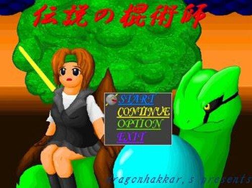 伝説の棍術師 Game Screen Shot2