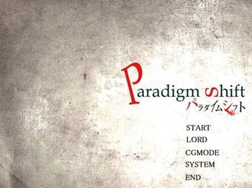 Paradigm Shift-パラダイムシフト-(体験版) Game Screen Shot2