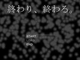 終わり、終わる。 Game Screen Shot2