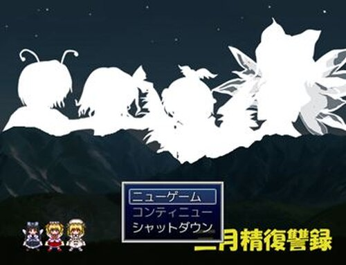 三月精復讐録 Game Screen Shot2
