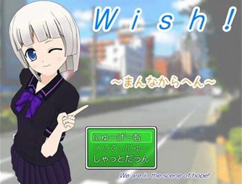 wish! Game Screen Shot2