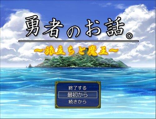 勇者のお話。~旅立ちと魔王~ Game Screen Shot2