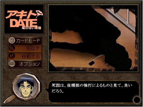 アキトDATE ショート ~尾のない黒猫~ Game Screen Shot1