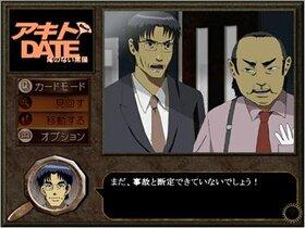 アキトDATE ショート ~尾のない黒猫~ Game Screen Shot2