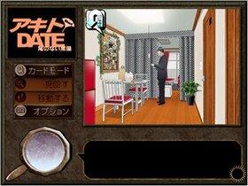 アキトDATE ショート ~尾のない黒猫~ Game Screen Shot3
