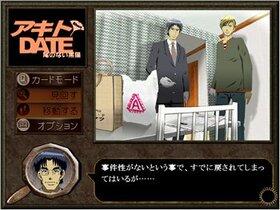 アキトDATE ショート ~尾のない黒猫~ Game Screen Shot4