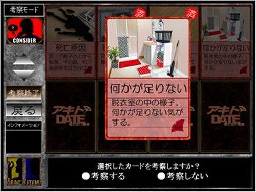 アキトDATE ショート ~尾のない黒猫~ Game Screen Shot5