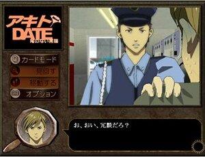 アキトDATE ショート ~尾のない黒猫~ Game Screen Shot