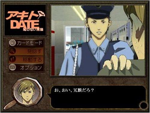 アキトDATE ショート ~尾のない黒猫~ Game Screen Shots