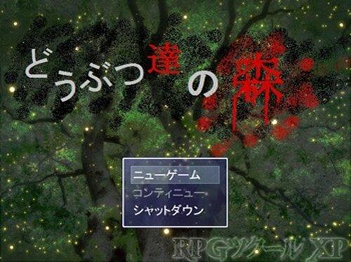 どうぶつ達の森 Game Screen Shots
