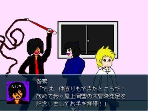 与えられた冒険 Game Screen Shots
