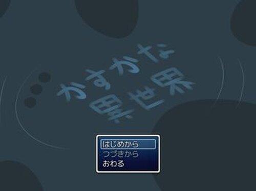 かすかな異世界 Game Screen Shot2