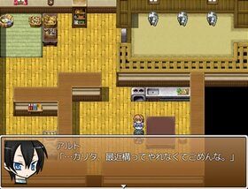 アルトとカリタ-余興曲- Game Screen Shot4