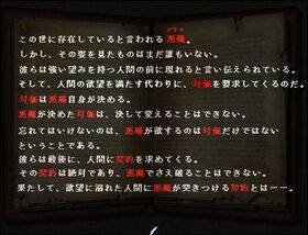 思い出の記憶 Game Screen Shot2