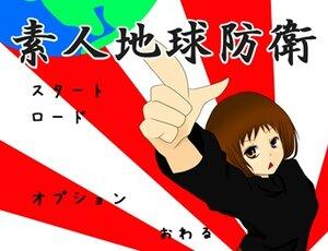素人地球防衛 Screenshot