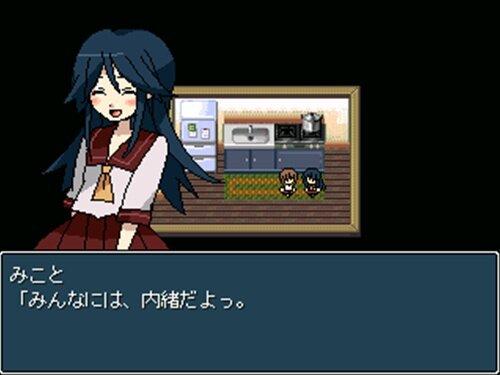 みことにっき Game Screen Shot1