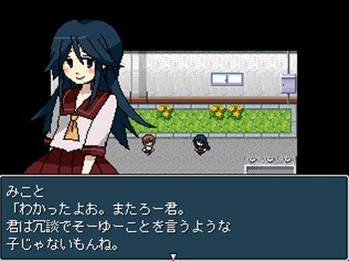 みことにっき Game Screen Shot2