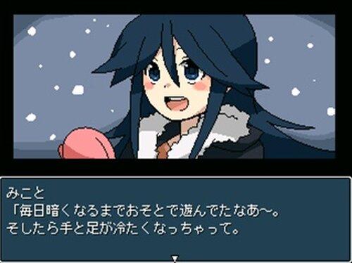 みことにっき Game Screen Shot5