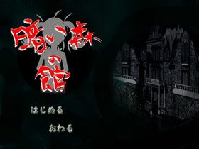 暗い森の館 Game Screen Shot2