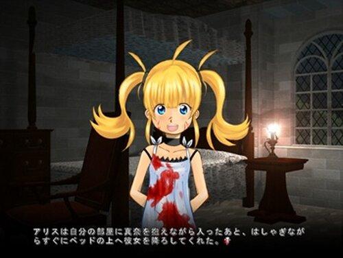 暗い森の館 Game Screen Shot4