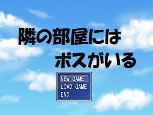 隣の部屋にはボスがいる Game Screen Shot2
