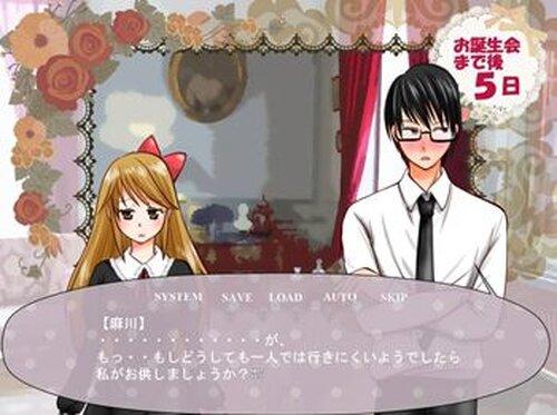 招待状と嘘つきお嬢様 Game Screen Shot2