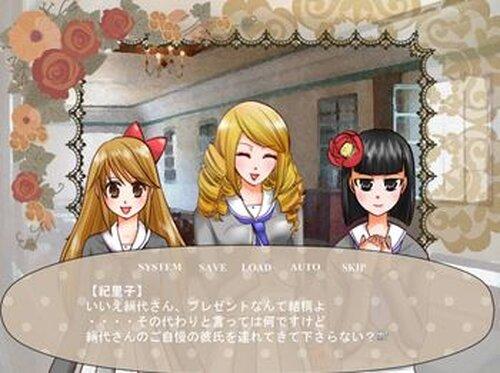 招待状と嘘つきお嬢様 Game Screen Shot3