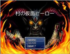村の仮面ヒーロー Game Screen Shot2