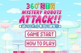 360°STG ~謎のロボット集団の襲撃~ Game Screen Shot2