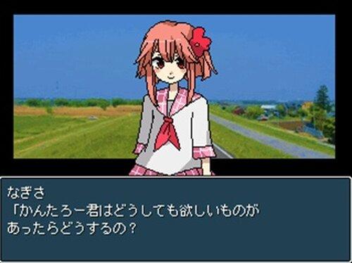 みっくすおれ Game Screen Shot4