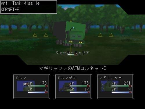 バトルオブトレロス Game Screen Shot1