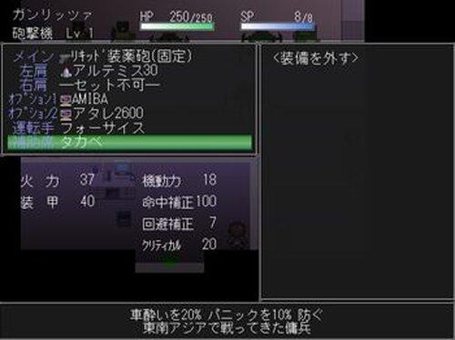バトルオブトレロス Game Screen Shot2