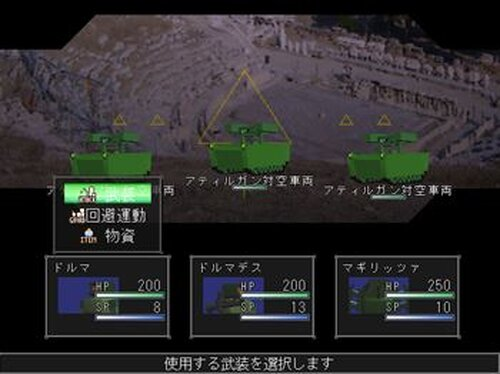 バトルオブトレロス Game Screen Shot4