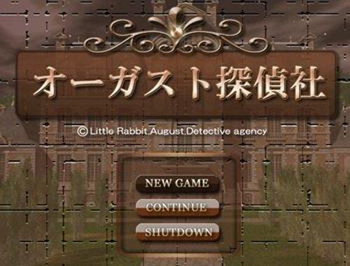 オーガスト探偵社 Game Screen Shot2